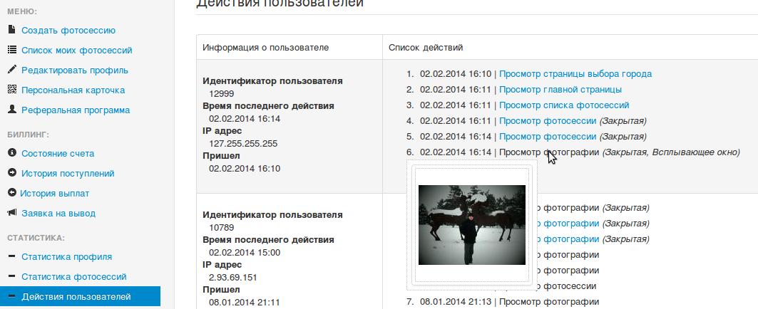 Как посмотреть в вконтакте кто смотрел